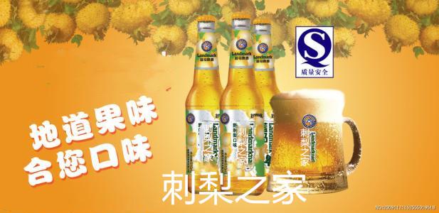 瓶装刺梨汁