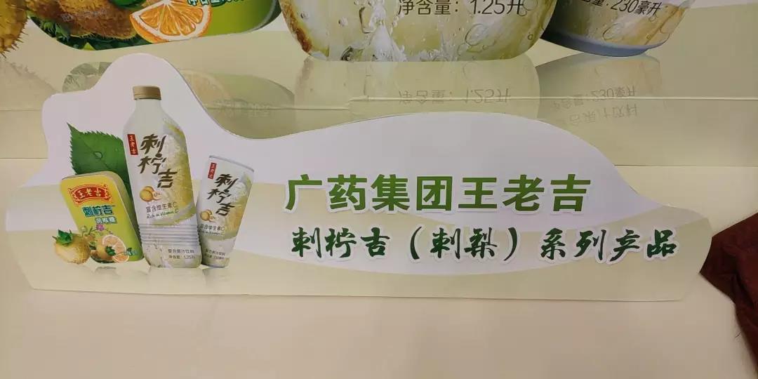 """刺梨版王老吉上线啦!""""王老吉""""入驻贵州开发刺梨"""