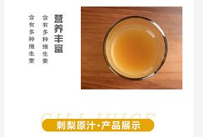 刺梨汁有什么药用价值?