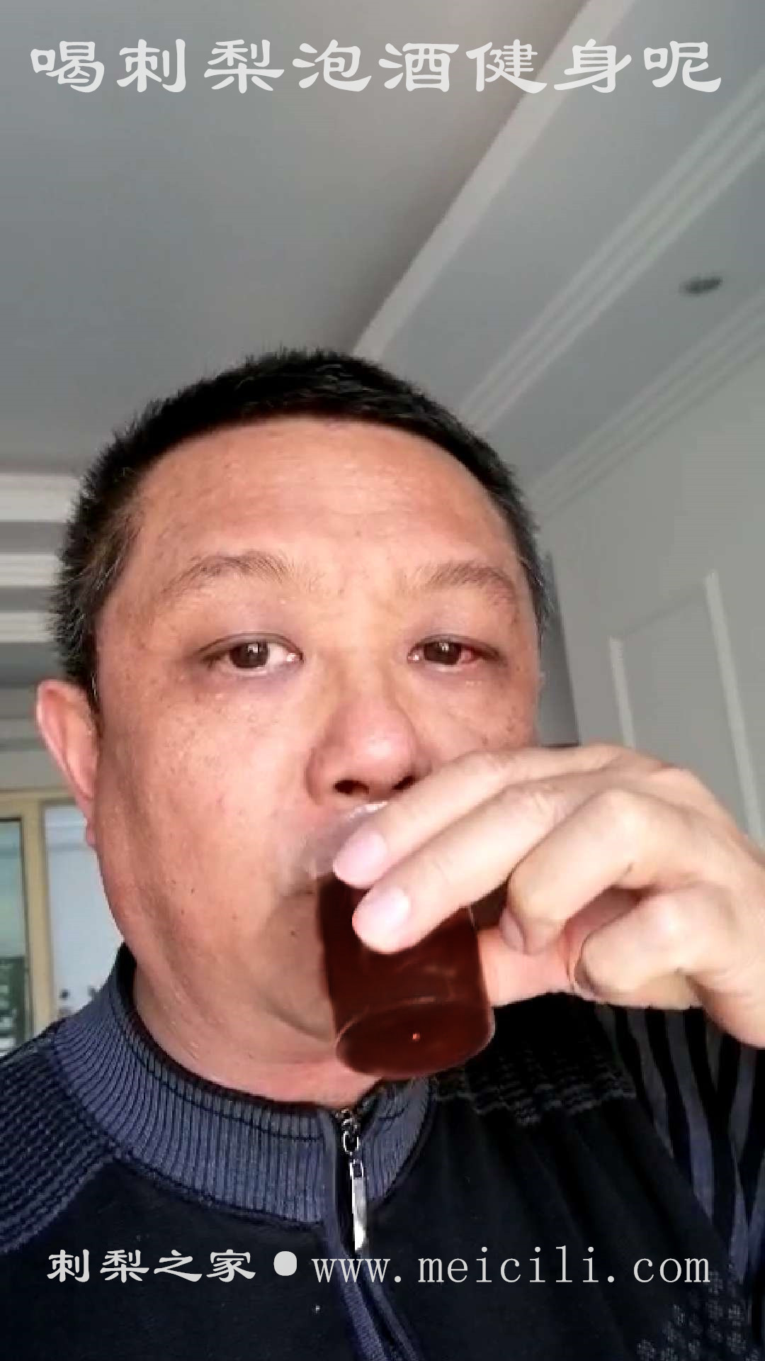 刺梨酒的泡制