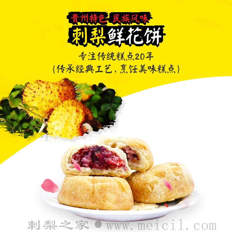贵州刺梨饼